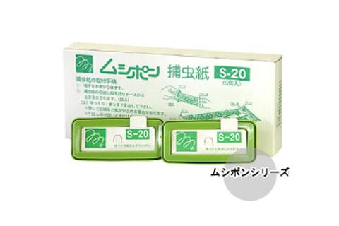 ムシポン捕虫紙 S-20